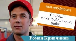 krivchinov